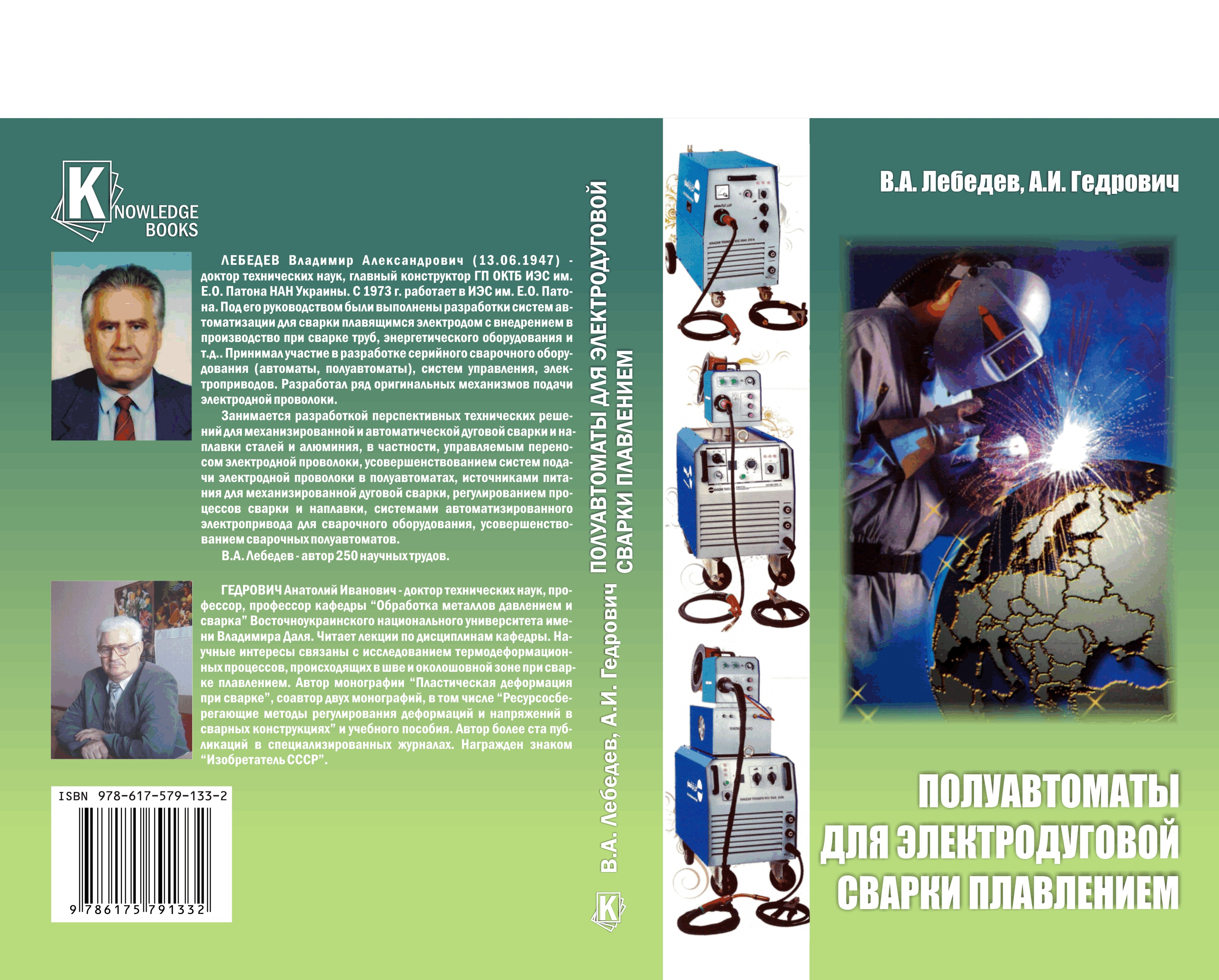 lebedev book