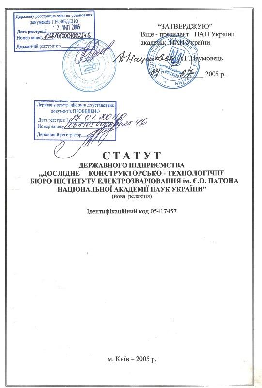 ustav 2005